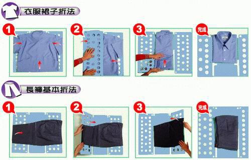 只要三个简单的步骤,几秒钟的时间,就可快捷地把不同的衣服折叠成固