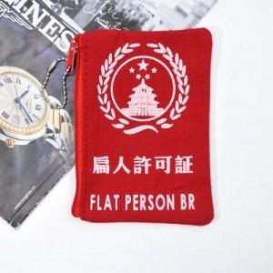个性搞怪证书多用收纳包/零钱包-扁人许可证