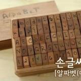 AlPhaBet数字字母印章 70枚入(草体)