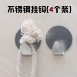 不锈钢粘贴式强力挂钩(4个装)XX-2006 正圆形