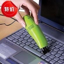 笔记本电脑USB吸尘器/键盘吸尘/微型吸尘器-绿色 150个/箱
