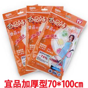百易特宜品系列真空压缩袋 真空收纳袋 衣物整理袋 70*100cm