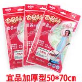 百易特宜品系列真空压缩袋 真空收纳袋 衣物整理袋 50*70cm