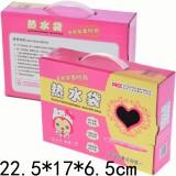 特硬电热水袋/暖手宝专用包装盒/彩盒/礼品盒子 小号