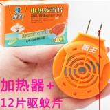 正品枪王 直插式灭蚊器驱蚊器+12片(无香配方)GK025