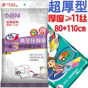 百易特11丝至尊型真空压缩袋 真空袋收纳袋 整理袋110X80cm
