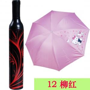 创意红酒瓶雨伞遮阳伞-12柳红