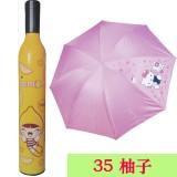 创意红酒瓶雨伞遮阳伞-35柚子