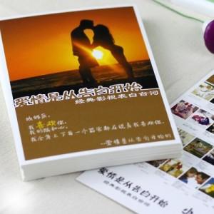经典浪漫原创明信片 爱情从告白开始(30张)