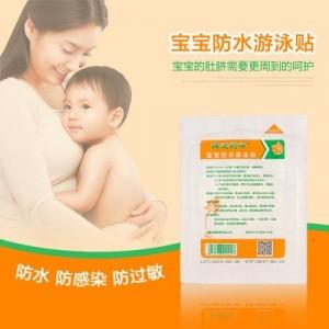 宝宝透气护脐贴肚脐贴 新生儿洗澡游泳贴 伤口防水贴