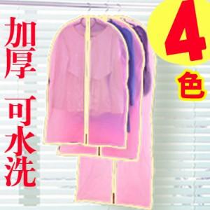 加厚 炫彩PEVA半透明带拉链可水洗衣物防尘罩 西服罩 粉色 4个尺寸