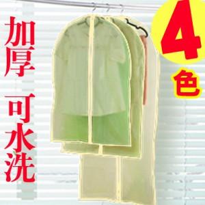 加厚 炫彩PEVA半透明带拉链可水洗衣物防尘罩 西服罩 绿色 4个尺寸