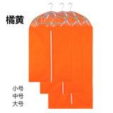 彩色透明视窗西服防尘罩 衣服罩 衣服物防尘收纳袋 橘黄 3种规格