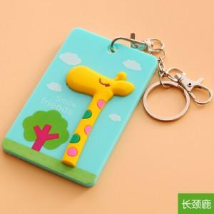 韩国可爱卡片包/钥匙扣立体公交卡套-长颈鹿