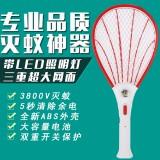 大网面贝壳形led灯充电电蚊拍 灭蚊器-红色  40个一件