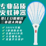 大网面贝壳形led灯充电电蚊拍 灭蚊器-蓝色  40个一件