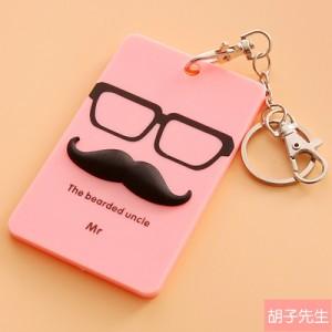 韩国可爱卡片包/钥匙扣立体公交卡套-胡子