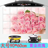 大号 经济型 厨房防油烟贴纸 耐高铝箔瓷砖橱柜贴饰温 装饰墙贴 紫金玫瑰