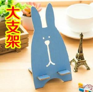 大H板兔子手机支架 越狱兔手机架 蓝色  500一件