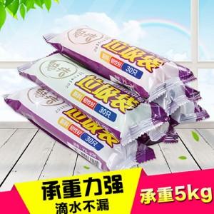 魅洁30只装45*55cm中号垃圾袋/断点式垃圾袋(936)--粉色