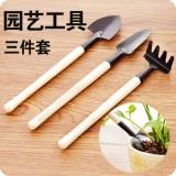家用园艺工具3件套 铲耙锹 种花盆栽植物栽种松土工具