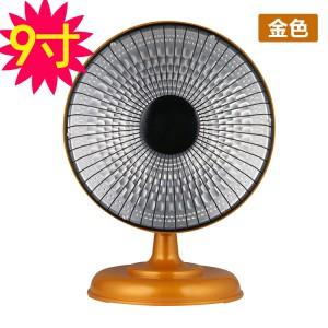 冬季必备 高品质带底座9寸小太阳电暖风机/迷你桌面取暖器 金色 36个/箱