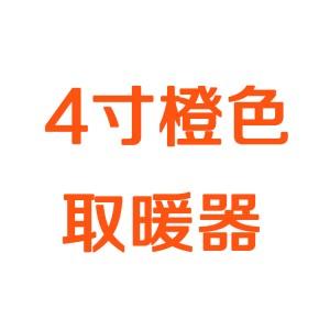 4寸铁艺小太阳电暖风机/迷你桌面取暖器 橙色