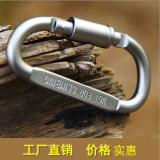 高品质铝合金登山扣 D字形型快挂挂扣 d字形登山扣多功能快挂