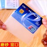 透明磨砂防磁银行卡身份证公交卡保护套 一张(6个)宽口款