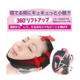 日本3D成型睡眠瘦脸带/瓜子脸塑造器-M码