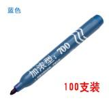 700记号笔油性单头马克笔 签字大头笔勾线笔—蓝色 整袋100支装