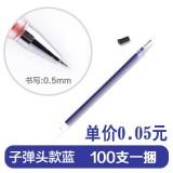 替换中性笔芯0.5mm子弹头红色蓝色黑笔笔芯 蓝色 100个一袋