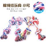 磨牙宠物玩具 小狗啃咬绳结双结棉绳小号17cm