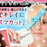 欧美流行 美发DIY发型修剪夹/头发修剪梳 造型器