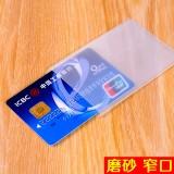 透明磨砂防磁银行卡身份证公交卡保护套 一张(8个)窄口款