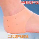 脚后跟干裂开裂防裂套保湿袜子硅胶足跟疼痛保护套 特惠款透气型肤色