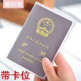 带卡位旅行防水护照套保护套卡套卡包证件套护照夹 磨砂款