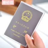 旅行防水护照套保护套卡套卡包证件套护照夹 磨砂款