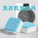 散装洗衣机槽清洗泡腾片去污除垢洗衣机清洁剂