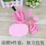 面膜碗棒刷计量勺洗脸粉扑泡瓶喷雾瓶9件套 粉色