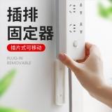 插线板固定器墙上贴插座插板插排壁挂